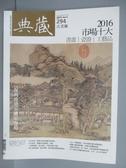 【書寶二手書T5/雜誌期刊_PDT】典藏古美術_294期_2016市場十大書畫瓷器工藝品