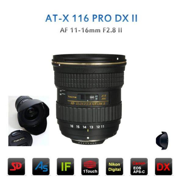 【映像數位】Tokina AT-X 116 PRO DX II AF 11-16mm F2.8 II 廣角變焦鏡 (平輸。全新) F