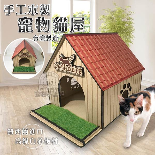 手工木製寵物貓屋 台灣製 紐西蘭進口白芯板材 貓屋 木製貓咪房屋 貓窩 狗窩 寵物木屋 寵物窩