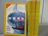 【書寶二手書T8/雜誌期刊_RGK】國家地理雜誌_2001/1~12月合售_2001太空求生