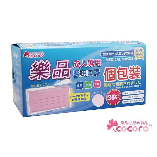 COCORO 樂品 醫用口罩成人用(個別包裝)35枚入【小三美日】