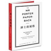 The Mr Porter Paperback紳士的風格:來自經典英倫時尚指標的