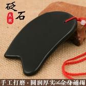 刮痧板 天然砭石刮痧板套裝撥筋棒美容棒全身通用頸部臉面部經絡牛角 交換禮物