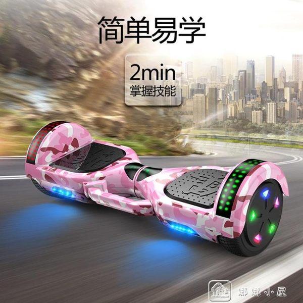 手提款智慧發光雙輪自平衡車兒童成人兩輪思維體感電動漂移車 YXS 娜娜小屋