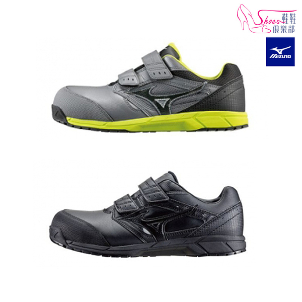 塑鋼安全鞋.美津濃 MIZUNO LS 魔鬼氈款 輕量化鋼頭工作鞋 防護鞋【鞋鞋俱樂部】【232-F1GA201209】