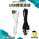 博士特汽修 手電筒電源線 USB轉DC3.5*1.35mm電源線 圓孔小音箱充電線 頭燈 電源線 USBDC3.5