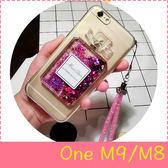 【萌萌噠】HTC One M9/M9+/M8  創意流沙香水瓶保護殼 水鑽閃粉亮片 矽膠軟殼 手機殼 附掛繩