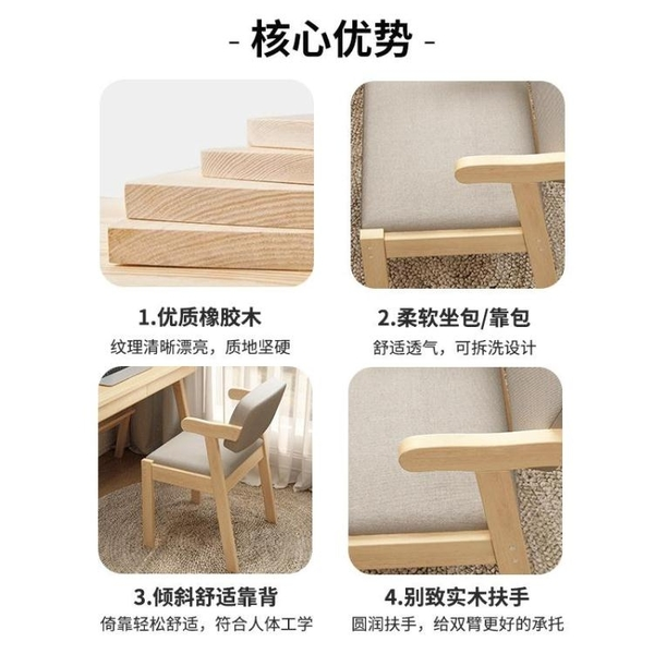 電腦椅 家用簡約實木電腦椅舒適學生學習椅寫字椅書桌椅臥室凳子靠背椅子【優惠兩天】