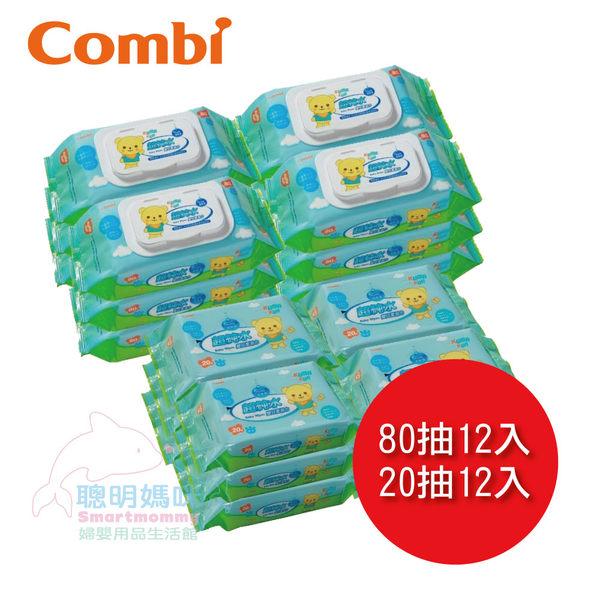 康貝 Combi 超純水嬰兒柔濕巾80抽12入+20抽12入促銷組