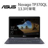 ASUS 華碩 Novago TP370QL(Qualcomm Snapdragon 835) 128G 13.3吋筆電 [24期零利率]