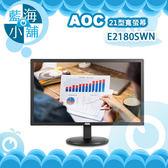 AOC 艾德蒙 E2180SWN 21型寬螢幕 電腦螢幕