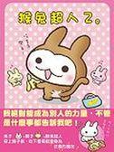 (二手書)猴兔超人(2)