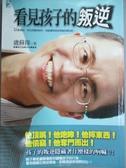 【書寶二手書T6/家庭_IQP】看見孩子的叛逆_盧蘇偉