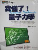 【書寶二手書T1/科學_MCM】我懂了!量子力學_李良修
