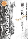 (二手書)獅子與我:Born Free問世五十週年完整典藏版