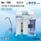 【龍門淨水】新淨安 300型RO逆滲透純水機(自動沖洗) 50G 五道腳架式 咖啡機製冰機淨水器台製(166)