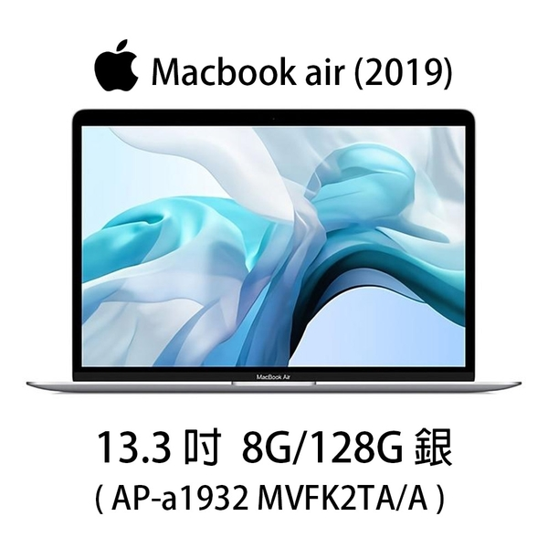 【MacBook Air】i5 (1.6GHZ)(8G/128G) 銀 13吋筆電a1932 - MVFK2TA/A 全新