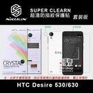 【飛兒】NILLKIN HTC Desire 530/630 超清 防指紋 保護貼 亮面 清晰 含鏡頭貼 套裝版