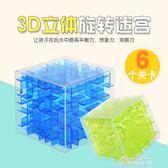 魔方迷宮3d立體走珠兒童智力玩具球成人減壓禮物游戲男孩女孩玩具