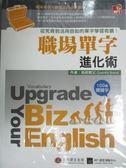 【書寶二手書T1/語言學習_ZBY】職場單字進化術_Quentin Brand