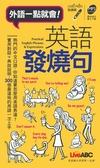 英語發燒句口袋書(點讀版)