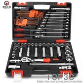 套筒套裝汽車維修工具箱組合汽修工具箱棘輪扳手套裝修車工具套裝「Top3c」