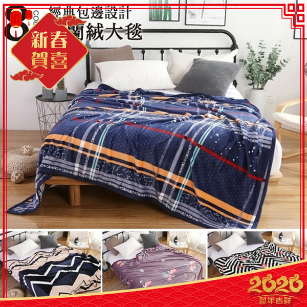 BELLE VIE  時尚專版 專櫃包邊加厚 保暖法蘭絨毯 (150x190cm) 多款任選