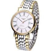 LONGINES 浪琴錶 Presence 經典紳士機械錶 L49212117 雙色款