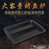 加厚烤魚盤烤肉盤長方形不粘鍋燒烤盤電磁爐烤盤鐵板燒盤家用商用igo『韓女王』