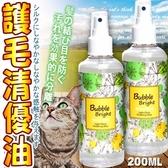 【🐱🐶培菓桃園48H出貨🐰🐹】Bubble Bright 美的冒泡》寵物免沖洗護毛輕優油-200ml/罐