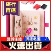 [24hr-現貨快出] 韓國 創意 飾品盒 首飾盒 耳環收納盒 書本造型 旅行用 珠寶盒 飾品收納盒