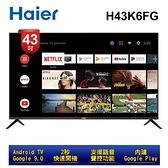 送好禮/Haier海爾 43吋Netflix/YouTube 全面屏安卓聯網藍芽語音聲控Android 液晶電視 H43K6FG