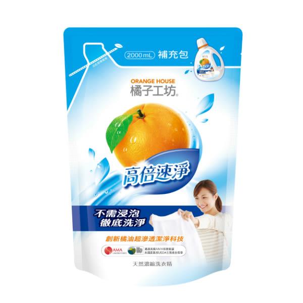 橘子工坊濃縮洗衣精補包高倍速淨【康是美】