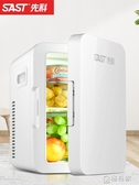 SAST先科8L迷你冰箱家用小型宿舍學生製冷單人車家兩用車載小冰箱   ATF 極有家