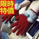 觸控針織手套嚴選必買-明星款英倫保暖羊毛女手套6色63m39【巴黎精品】