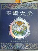 【書寶二手書T6/兒童文學_QKW】巫術大全_TEMPLAR CO.