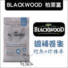 BLACKWOOD柏萊富〔滋補養生配方,全齡犬,15磅〕