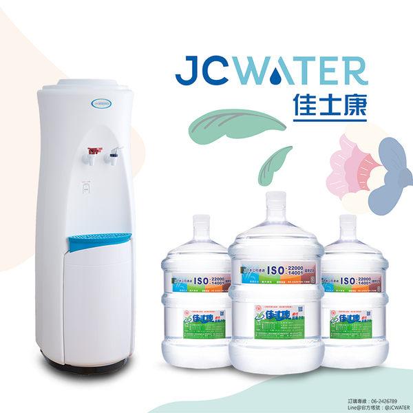 桶裝水 直立冷熱桶裝式飲水機 搭配30桶鹼性鈣離子水 優惠商品組合價
