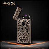 jobon中邦usb充電打火機創意防風超薄個性電弧打火機電子點煙器(黑雙鍍)