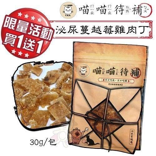 【買一送一】台灣T.N.A悠遊食補 喵喵待補系列 泌尿蔓越莓雞肉丁30g 純天然手工‧貓零食