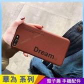 英文素殼 華為 P30 pro P20 pro 手機殼 字母Dream 全包邊防摔殼 保護殼保護套 磨砂軟殼