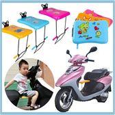 升級版兒童座椅 機車 踏板車 電動車前置兒童折疊座椅