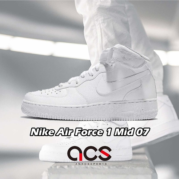 Nike 休閒鞋 Air Force 1 Mid 07 白 全白 男鞋 AF1 中筒 運動鞋【ACS】 315123-111