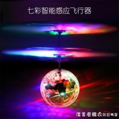 感應飛行器互動玩具懸浮球小孩發光手勢智能網紅兒童四面水晶球 漾美眉韓衣
