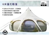 ||MyRack|| Lotus Belle 6米蓮花帳篷 英國豪華風蓮花帳 超大派對帳 大型帳篷 炊事帳 露營 登山