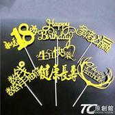 派對裝飾品/蛋糕插牌插旗插卡生日蛋糕裝飾派對布置插卡金色卡片生日快樂插旗 TC原創館