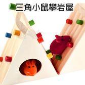 [寵樂子]《story》鼠用原木三角攀岩屋/天然木頭製成/寵物鼠適用