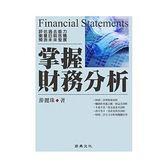(二手書)掌握財務分析
