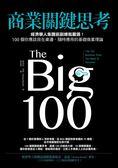 商業關鍵思考:經濟學人集團前副總裁嚴選!100個你應該放在桌邊,隨時應用的基礎..