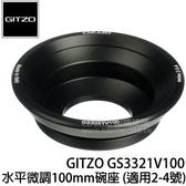 GITZO GS 3321 V100 15° 水平微調 100mm 碗座 (24期0利率 免運 總代理公司貨) 適用系統家 2-4號腳